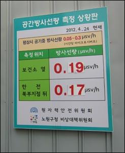 서울 노원구청 뒤편에 자리잡은 폐아스콘 분류작업장 상황판. 기자가 찾아간 25일에도 24일로 표시돼 있었다.