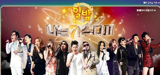 <나는 가수다2> MBC 공식 홈페이지 메인 화면
