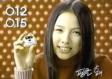 핑클의 이효리가 출연한 삐삐 광고