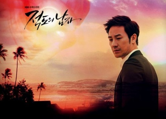 KBS 수목드라마 <적도의 남자> 포스터