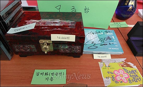 11일 오후 서울 중구 대한문 앞에서 열린 '쌍용자동차 희생자들을 돕기위한 후원 바자회'에 방송인 김미화씨가 기증한 애장품이 놓여져 있다.