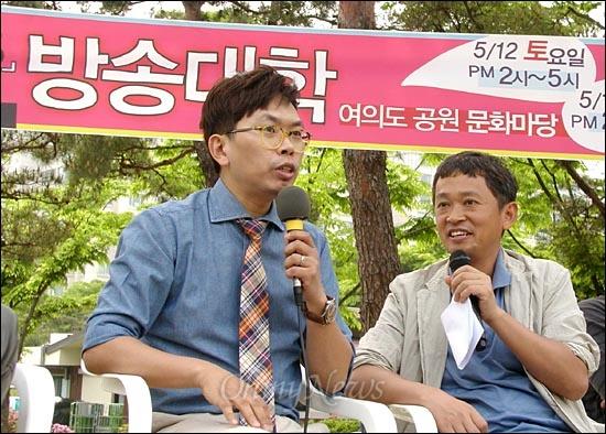 김태호 MBC <무한도전> PD가 12일 오후 여의도공원 '희망캠프' 현장에서 열린 방송대학 '방송학개론 토크쇼'에서 자신의 취업 과정을 이야기하고 있다.