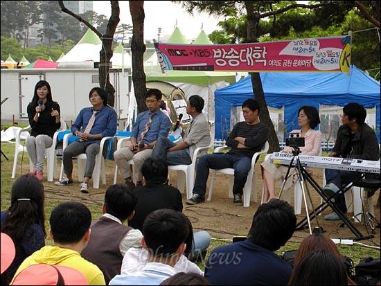 <무한도전> 김태호 PD를 비롯한 MBC 스타 PD와 아나운서, 기자들이 12일 오후 여의도공원 '희망캠프' 현장에서 방송대학 '방송학개론 토크쇼'를 진행하고 있다.
