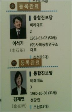 당 중앙위·운영위로부터 사퇴 권고를 받고 있는 이석기·김재연 당선자가 이미 의원 등록을 마친 것으로 드러났다.