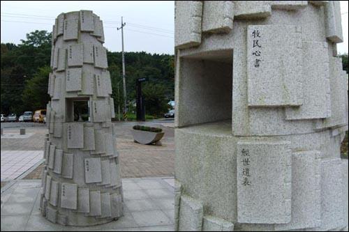 왼쪽 사진은 석탑에 새겨진 정약용의 저서 표지들. 오른쪽 사진은 <목민심서> 및 <경세유표> 부분을 가까이서 찍은 것. 다산유적지에 있다.