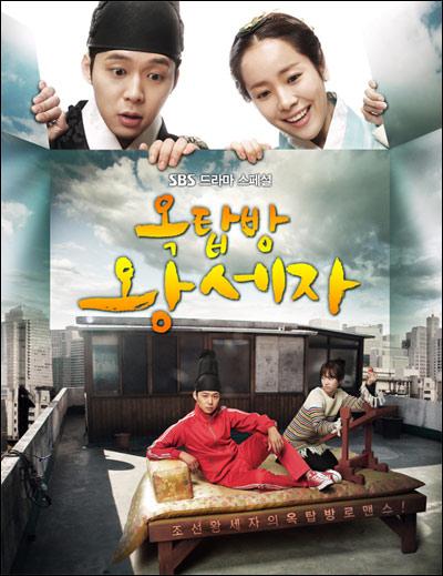SBS 드라마 <옥탑방 왕세자> 포스터
