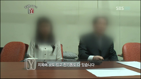18일 방송된 SBS <궁금한 이야기 Y>의 한 장면