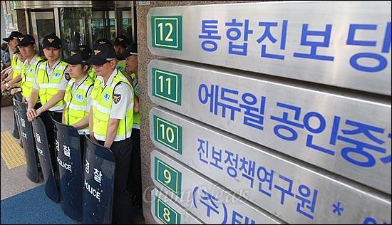 서울중앙지검 공안1부가 비례대표 경선부정 사건과 관련 통합진보당 당사 압수수색을 시도하고 있는 가운데, 21일 오전 서울 동작구 통합진보당 당사 앞에서 경찰들이 외부인 출입을 통제하고 있다.
