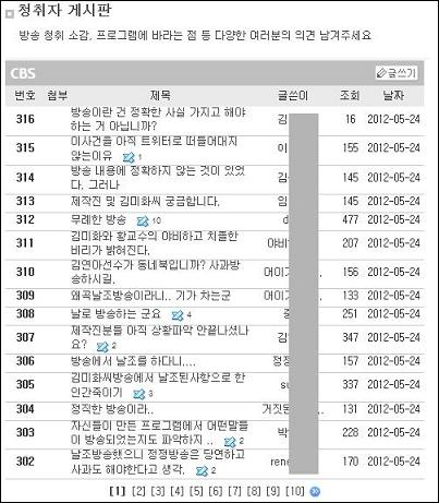 CBS <김미화 여러분> 홈페이지 화면캡처