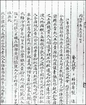 박규수가 1871년에 청나라에 보낸 외교문서의 등본.