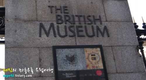 대영박물관