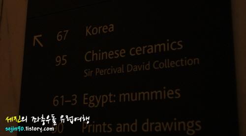 한국관은 대영박물관 최상층에 위치해있다