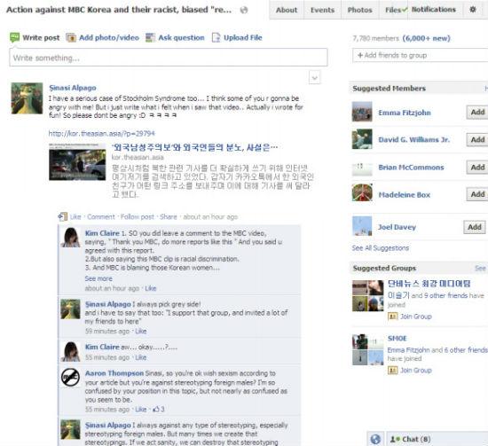 MBC 보도행태에 반대하는 모임에 가입한 페이스북 이용자들이 의견을 공유하고 있다.