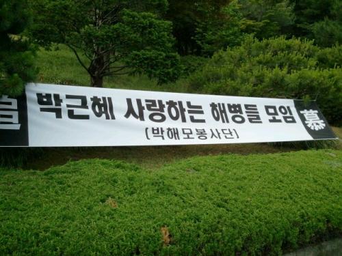 박근혜 전 비상대책위원장을 사랑하는 해병들의 모임 플래카드