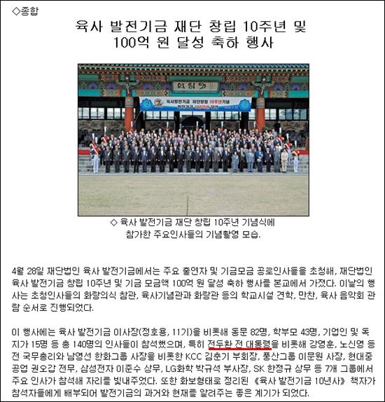 지난 2006년 전두환 전 대통령의 육사 방문을 보도한 <육사신보>.