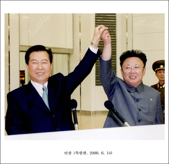 2000년  남북정상회담 2000년 6월 15일 김대중 대통령과 김정일 국방위원장이 남북공동선언에 함의하고 두 손을 맞잡고 축하하고 있다.