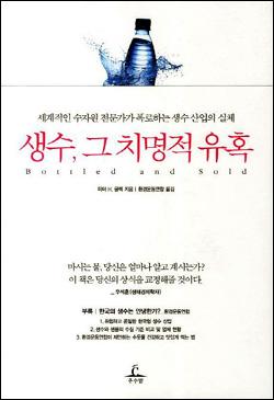 <생수 그 치명적 유혹> 표지