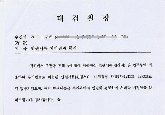 대검은 지난 3월 16일 윤석열 대검 중수1과장과 관련된 진정사건을 감찰1과에 배당했다.