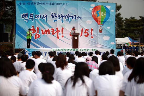 제7회대전통일마라톤대회 개회식에서 6.15대전본부 김용우 상임대표가 대회사를 진행하고 있다.