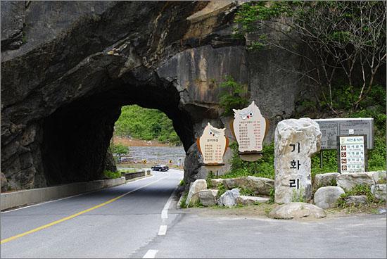 바위 절벽을 그대로 뚫고 지나간 터널.