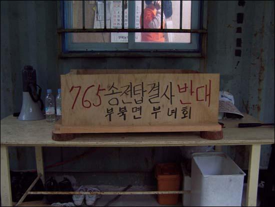 765 송전탑 결사반대 129번 송전탑 자리에 설치한 컨테이너 앞에 놓인 보관함