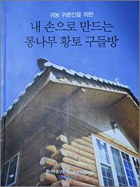 황토구들마을 김동하 이장이 지은 책 표지. 현재 시중에서 살 수 있는 책은 아니다. 이 책에 담긴 대부분의 내용은 네이버 카페 '통나무흙구들학교'에서 볼 수 있다.