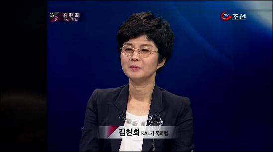 TV조선에 출연한 KAL 858기 폭파범 김현희씨