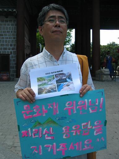 오늘 27일 오후, 지리산생명연대(준) 회원이 문화재청에 '지리산 용유담 명승지정'을 요구하는 시위를 벌이고 있다.