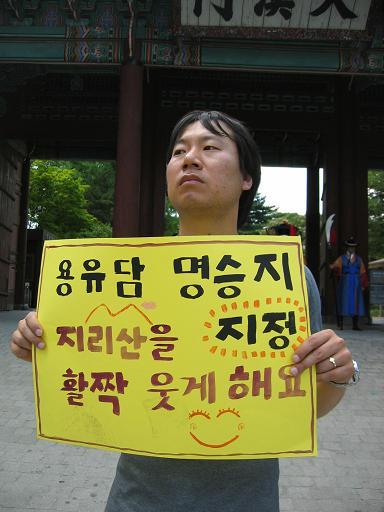 27일 오후, 지리산공동행동(준) 회원이 문화재청에 '지리산 용유담의 명승지정'을 요청하는 시위를 벌이고 있다.
