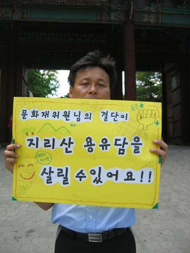 27일 오후, 서울 중구 대한문 앞에서 지리산 공동행동(준)의 회원이 문화재청에 '지리산 용유담 명승지정'을 요구하는 시위를 벌이고 있다.