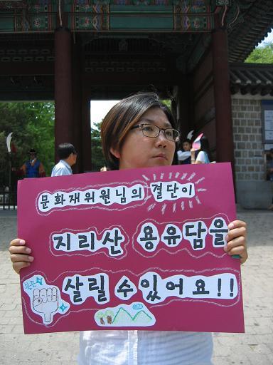 27일 오후, 지리산 공동행동(준) 회원이 서울중구 대한문 앞에서 문화재청에 '지리산 용유담의 명승지정'을 요구하는 시위를 벌이고 있다.