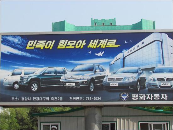 평양역 앞에 있는 평화자동차의 대형 광고판