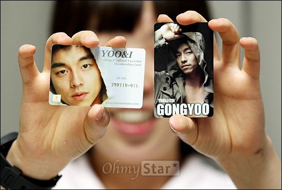 배우 공유의 팬클럽 회원들이 13일 저녁 서울 청담동 매니지먼트 숲에서 오마이스타와 만나 팬클럽 회원카드를 보여주고 있다.
