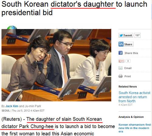 '한국 독재자의 딸 대선 출마' (로이터통신, 2012-07-05, 기사화면 캡처)