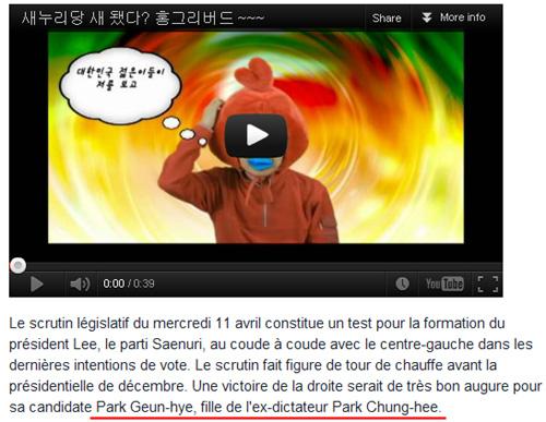 '전독재자 박정희의 딸 박근혜' (르몽드, 2012-04-11, 기사화면 캡처)