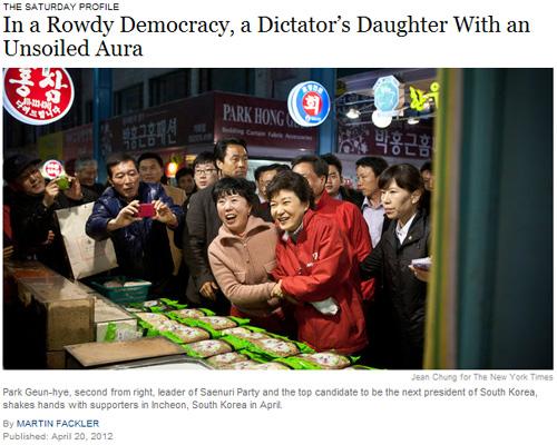 """""""소란스런 민주주의 국가에서, 깨끗한 이미지의 독재자의 딸"""" (뉴욕타임스, 2012-04-20, 기사화면 캡처)"""