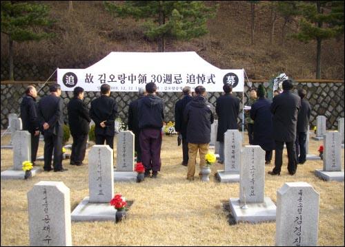 지난 2009년 12월 12일, 국립 현충원에서 고 김오랑 중령 30주기 추도식이 열렸다.
