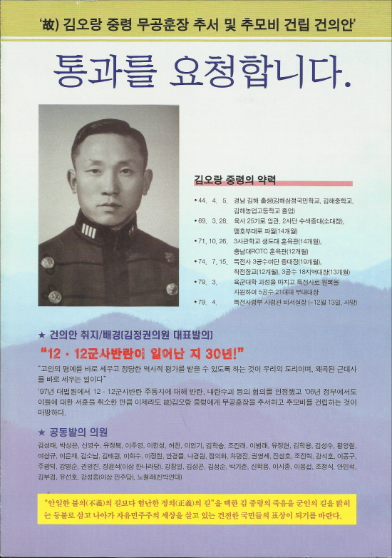 지난 2009년 10월 김오랑중령추모사업회는 김 중령에 대한 무공훈장 추서 및 추모비 건립 건의안 통과를 국회에 요청했다.