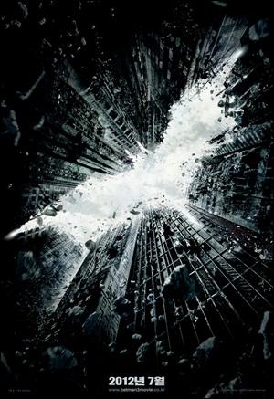 영화 <다크 나이트 라이즈>의 포스터.