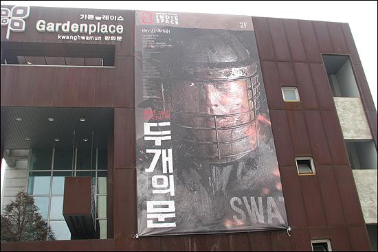 광화문 인디스페이스에 걸려 있는 '두 개의 문' 홍보 포스터