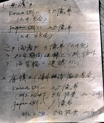 """1962년 11월12일 김종필 당시 중앙정보부장과 오히라 일본 외무장관이 대일 청구권 문제를 타결지을 당시 작성된""""김-오히라 메모""""원본."""
