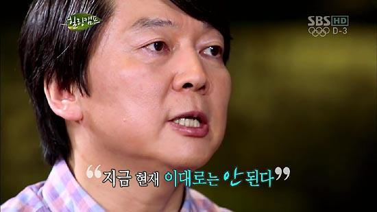 안철수 서울대 융합과학기술대학원장이 출연한 SBS <힐링캠프, 기쁘지 아니한가>.