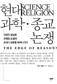 책겉그림 〈현대과학?종교논쟁〉