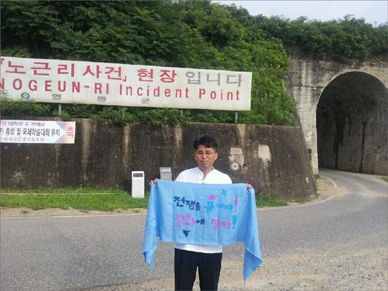 7.27 정전협정 49주년을 맞아 대전충남평화와통일을여는사람들 원용철 공동대표가 26일 오전 충북 노근리에서 '정전협정 폐기! 평화협정 체결! 1인 시위'를 벌이고 있다.
