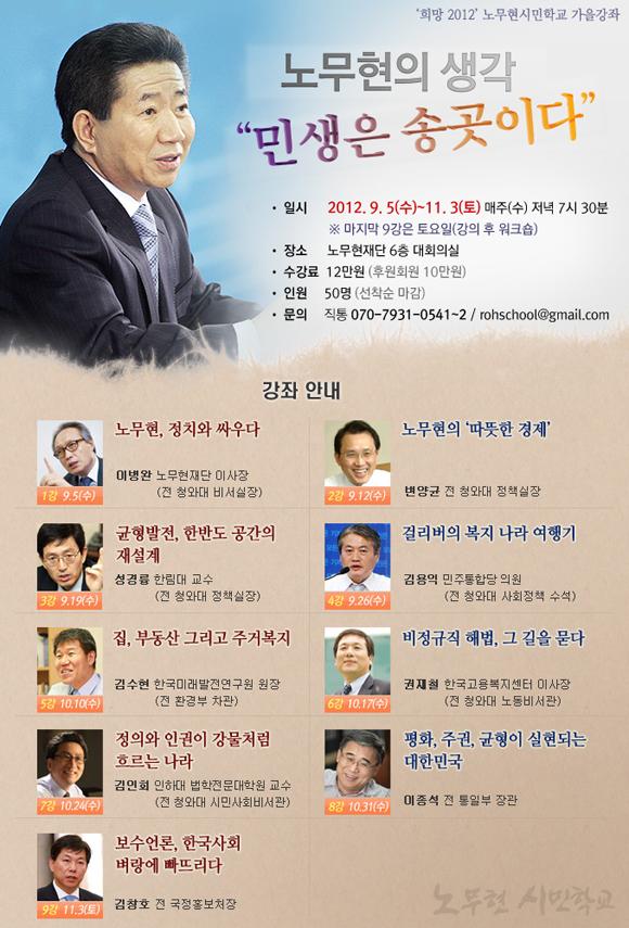 노무현시민학교 가을학기 강좌내용