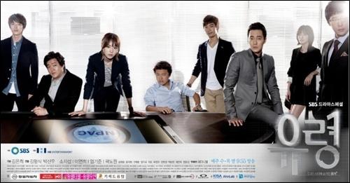 SBS 드라마 <유령>의 포스터