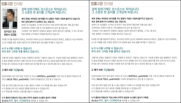 """컨택터스측은 """"법률자문이 없다""""고 말했다. '법무법인 영포 변호사 김아무개'라고 써있던 홈페이지 사진(왼쪽)은 31일 확인 결과 삭제돼 있었다."""