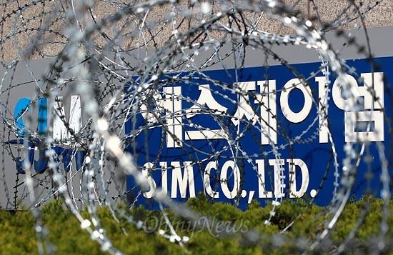 용역업체 '컨택터스' 직원들의 폭력으로 수십명의 노조원들이 부상당하는 사건이 발생한 경기도 안산 SJM공장 주위에 2일 오후 철조망이 겹겹이 설치되었다.