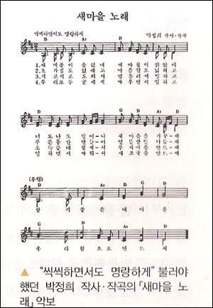 새마을 의 노래