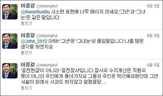 이종걸 민주통합당 최고위원이 지난 5일 트위터에 새누리당 유력 대권주자 박근혜 의원을 '그년'으로 표현해 물의를 빚고 있다. 관련 사진은 이종걸 최고위원 트위터 갈무리